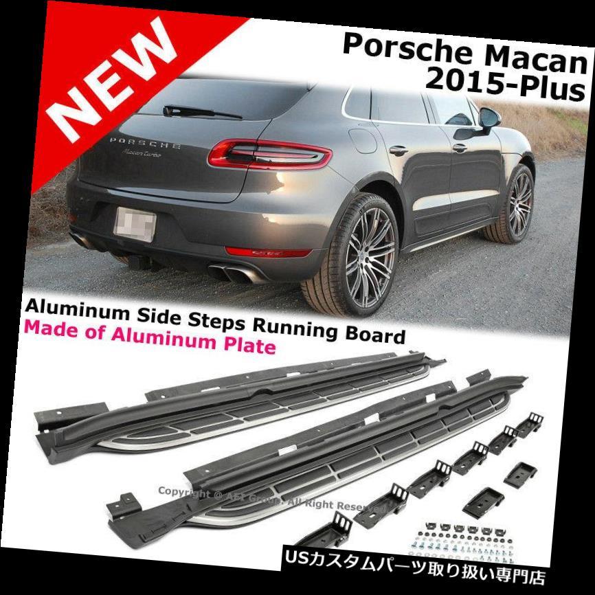 サイドステップ ステップ組み立て15-19 PORSCHE MACANサイドトリムアルミランニングボードNerfバー Step Assembly 15-19 PORSCHE MACAN Side Trim Aluminum Running Boards Nerf Bars