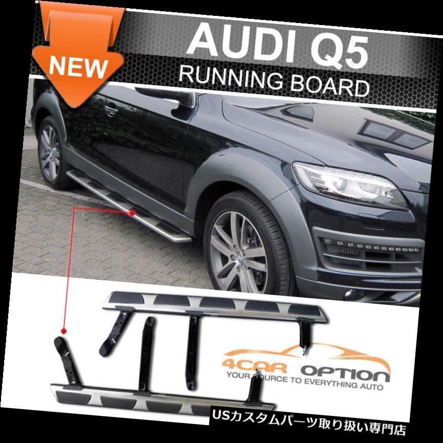 サイドステップ 09-15アウディQ5ユーティリティSUVアルミランニングボードサイドステップレールナーフバーにフィット Fits 09-15 Audi Q5 Utility SUV Aluminum Running Board Side Step Rail Nerf Bar