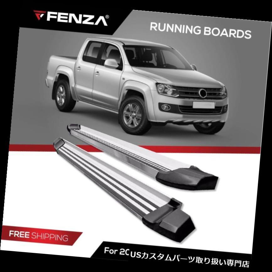 サイドステップ 2011 - 2019年フォルクスワーゲンAmarokサイドステップ用ランニングボード(Nerfバー) Running Boards (Nerf Bars) for 2011-2019 Volkswagen Amarok Side Step