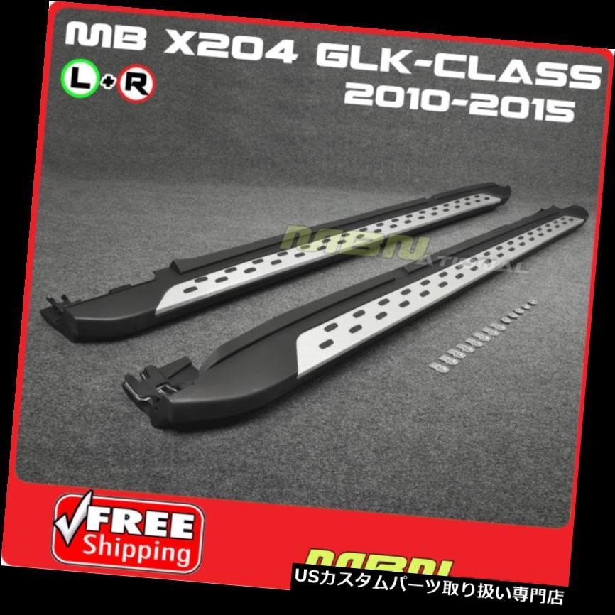 サイドステップ 10-15 MB X204 GLKクラスサイドステップレールナフバーランニングボードアルミシルバー 10-15 MB X204 GLK-Class Side Step Rail Nerf Bar Running Board Aluminum Silver