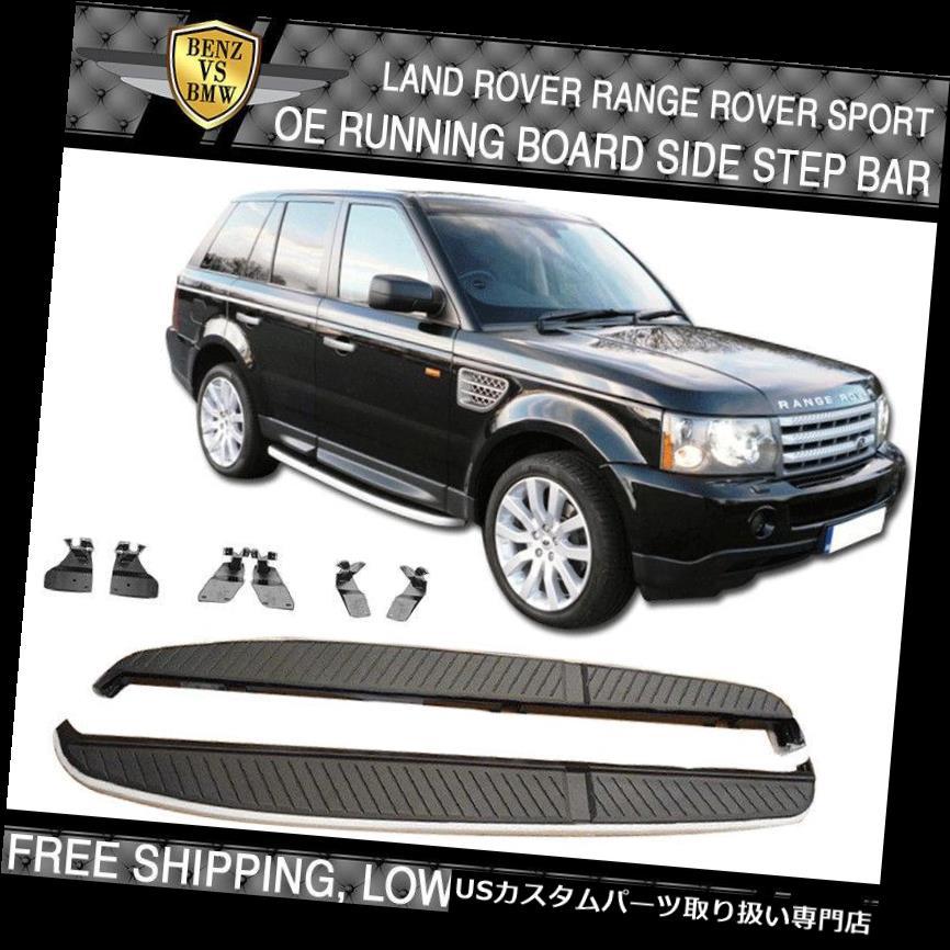 サイドステップ 06-13 Range Rover Sport OEランニングボードサイドステップバー Special Deal Fits 06-13 Range Rover Sport OE Running Board Side Step Bar