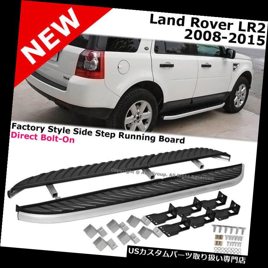 サイドステップ Land Rover Freelander 2 LR2 2008-2015ランニングボードサイドステップバー Land Rover Freelander 2 LR2 2008-2015 Running Board Side Step Bars
