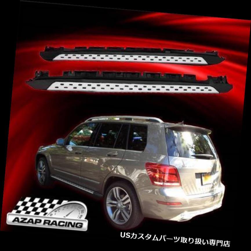 サイドステップ 2010-2015ベンツX204 GLKクラスOEファクトリースタイルランニングボードサイドステップバー用 For 2010-2015 Benz X204 GLK Class OE Factory Style Running Board Side Step Bar