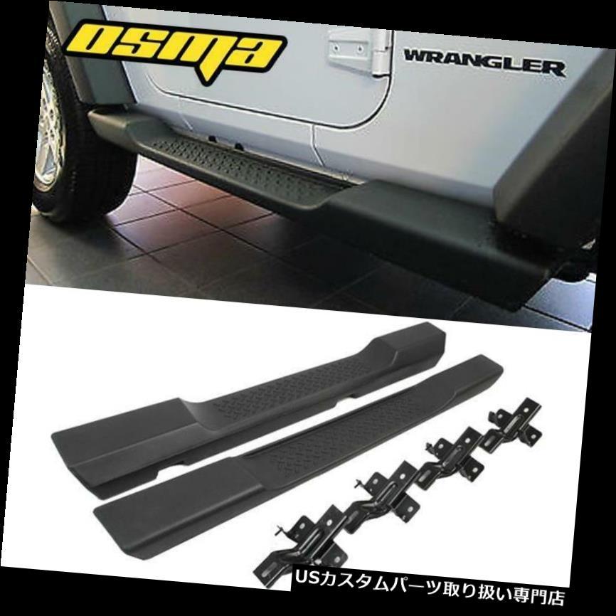 サイドステップ 07-18ジープラングラーJK 2DRサハラルビコンランニングボードサイドステップナフバー用 For 07-18 Jeep Wrangler JK 2DR Sahara Rubicon Running Board Side Step Nerf Bars