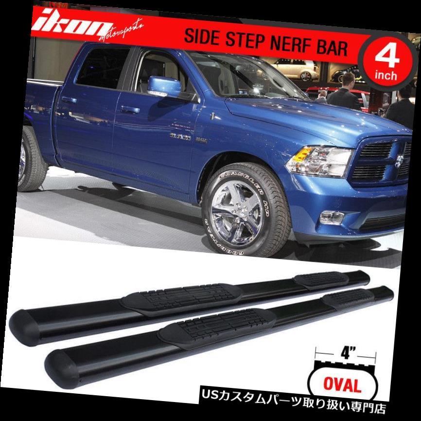 サイドステップ 09-17 Dodge Ram 1500クルーキャブ4インチオーバルサイドステップブラック Fits 09-17 Dodge Ram 1500 Crew Cab 4 Inch Oval Side Step Black