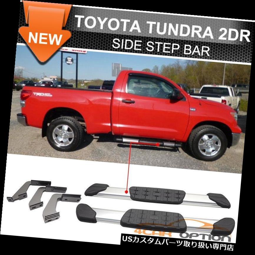 サイドステップ 07-18 Tundra 2DrレギュラーキャブアルミOEサイドステップバーレールランニングボードにフィット Fits 07-18 Tundra 2Dr Regular Cab Aluminum OE Side Step Bar Rail Running Board
