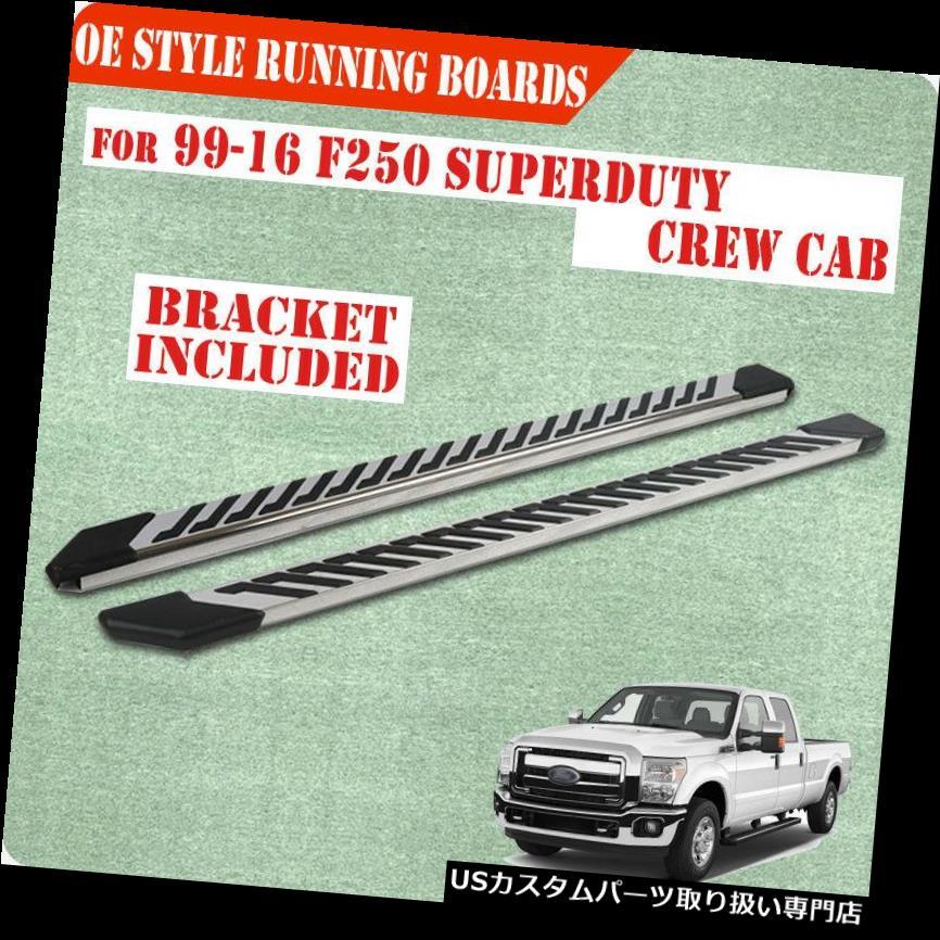 サイドステップ 99-16フォードF250 Superdutyクルーキャブ4.5