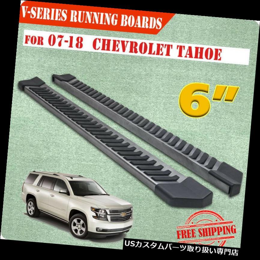 サイドステップ 07-18シボレータホ6用ランニングボードNerfバーサイドステップサイドバーVグレー For 07-18 CHEVROLET Tahoe 6