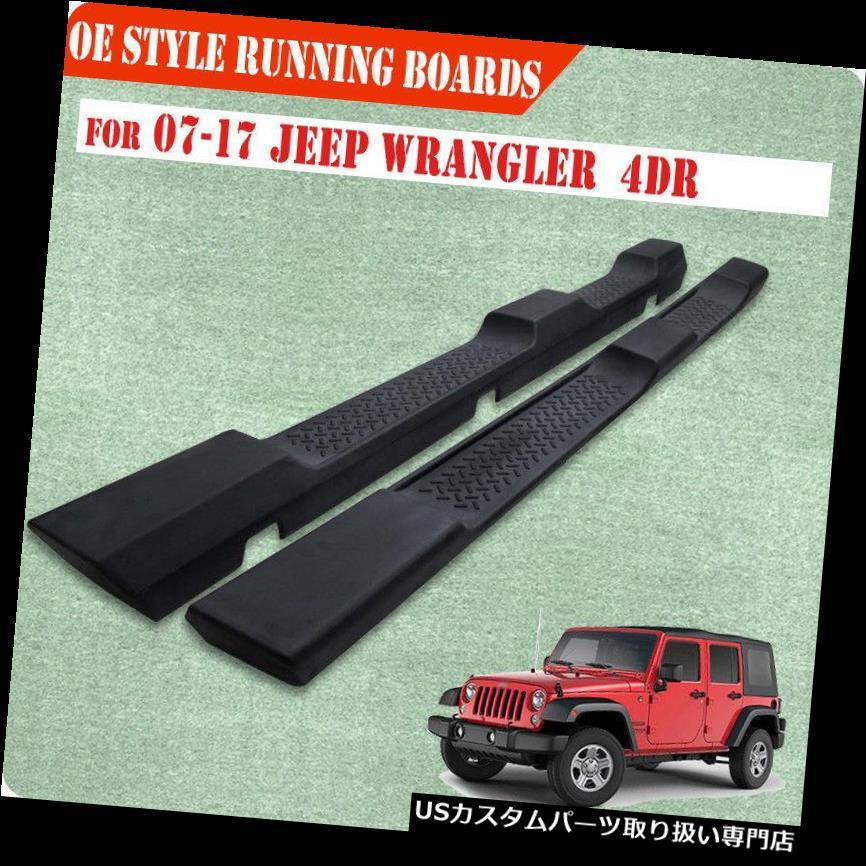 サイドステップ 07-17ジープラングラーJK 4DR ABS NerfバーステップランニングボードOEレールBLK For 07-17 Jeep Wrangler JK 4DR ABS Nerf Bar Step Running Boards OE Rails BLK