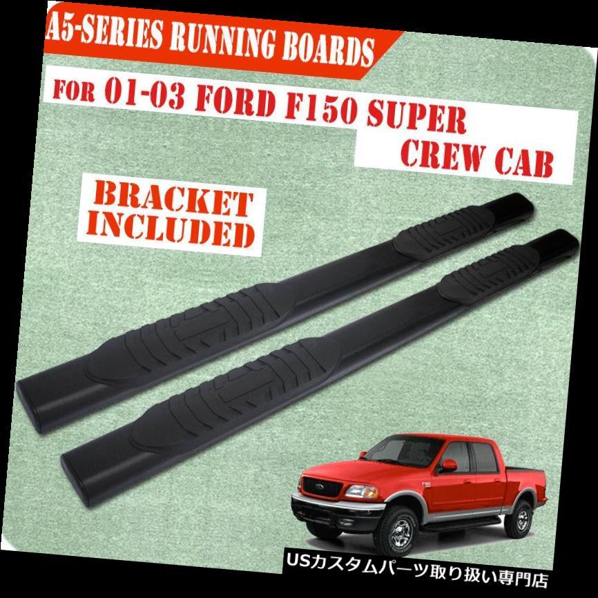 サイドステップ 01-03フォードF150スーパークルーキャブ5インチランニングボードナーフバーサイドステップBLK A For 01-03 FORD F150 Super Crew Cab 5 inch Running Board Nerf Bar Side Step BLK A