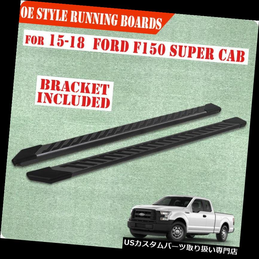 サイドステップ 15-19 FORD F150 Super / Ext Cab 4.5