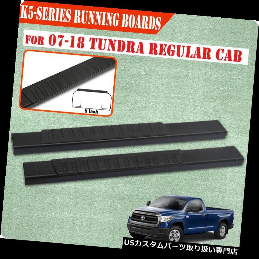 サイドステップ 07-19トヨタツンドラレギュラーキャブ5インチランニングボードNerfバーサイドステップHブラック For 07-19 Toyota Tundra Regular Cab 5