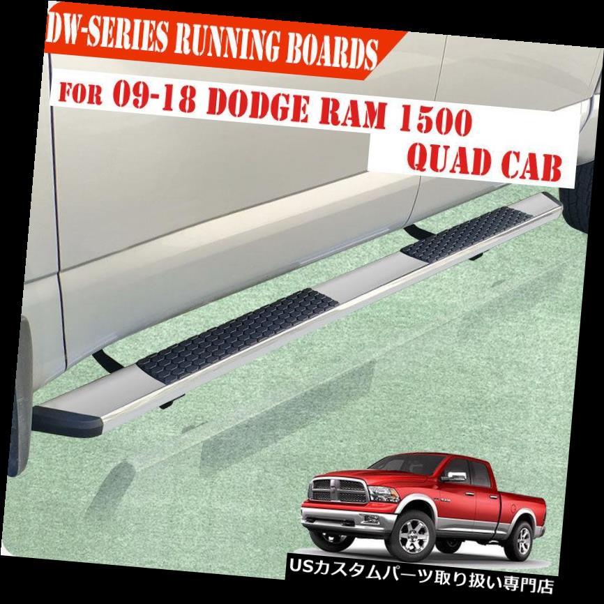 サイドステップ FIT 09-18 Dodge Ram 1500クワッドキャブ5.5