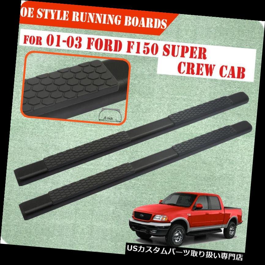 サイドステップ 01-03 FORD F150スーパークルーキャブ5