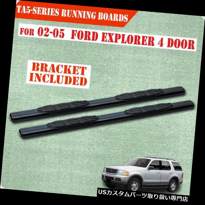 サイドステップ 02-05 Ford Explorer 4DR 5