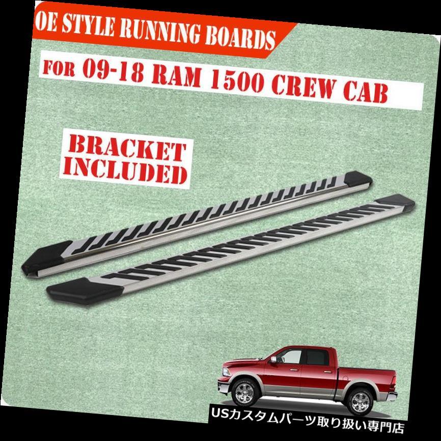 サイドステップ 09-18 Dodge Ram 1500クルーキャブ4.5