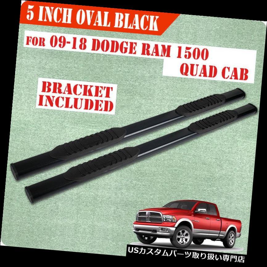 サイドステップ 09-18 DODGE Ram 1500クワッドキャブ5