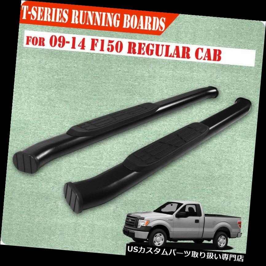 サイドステップ フィット09-14フォードF150レギュラーキャブ4インチランニングボードNerfバーサイドステップカーブT Fit 09-14 FORD F150 Regular Cab 4