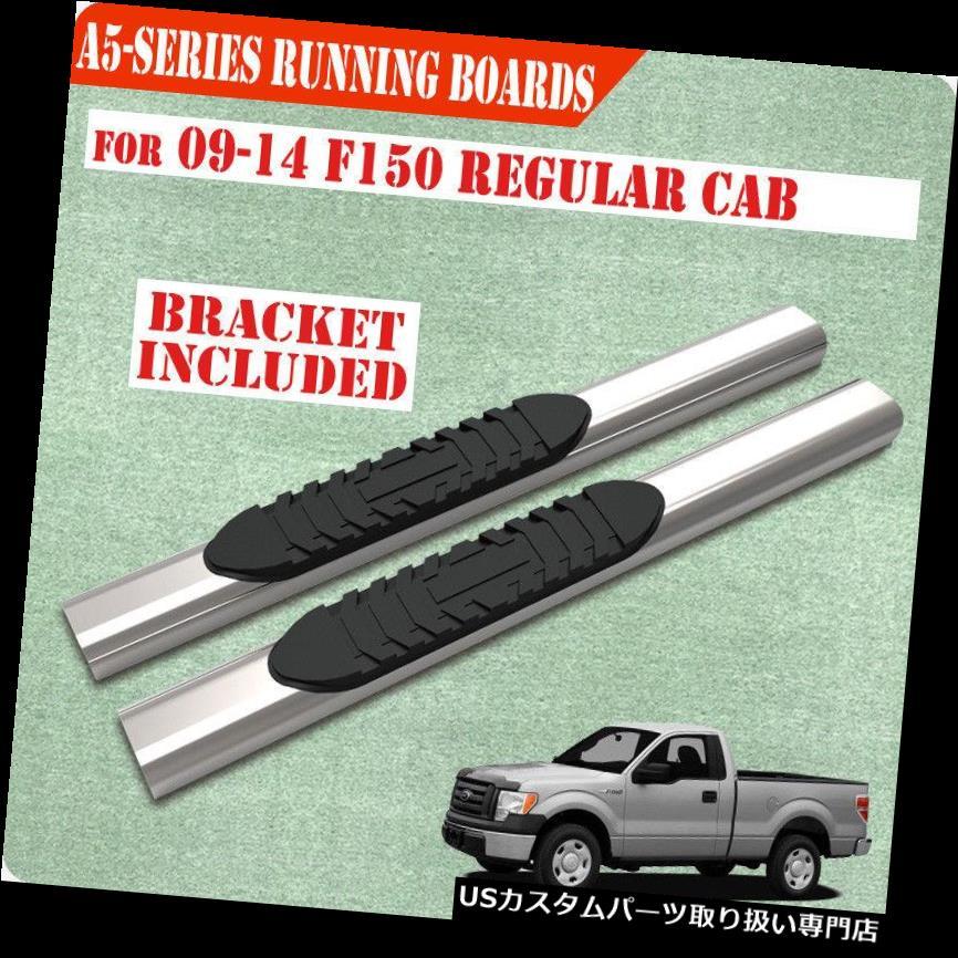 サイドステップ フィット09-14フォードF150レギュラーキャブ5インチランニングボードナーフバーサイドステップS / S A Fit 09-14 FORD F150 Regular Cab 5