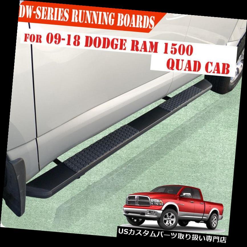 サイドステップ 09-18 DODGE Ram 1500クワッドキャブ5.5