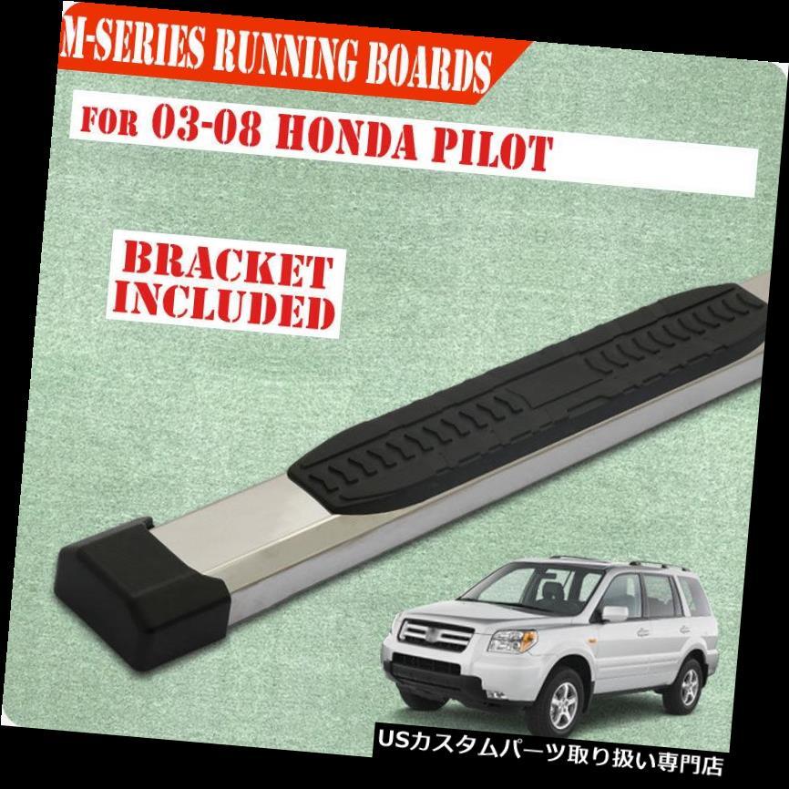 サイドステップ 03-08 Honda Pilot用/ 01-06 Acura MDX 4