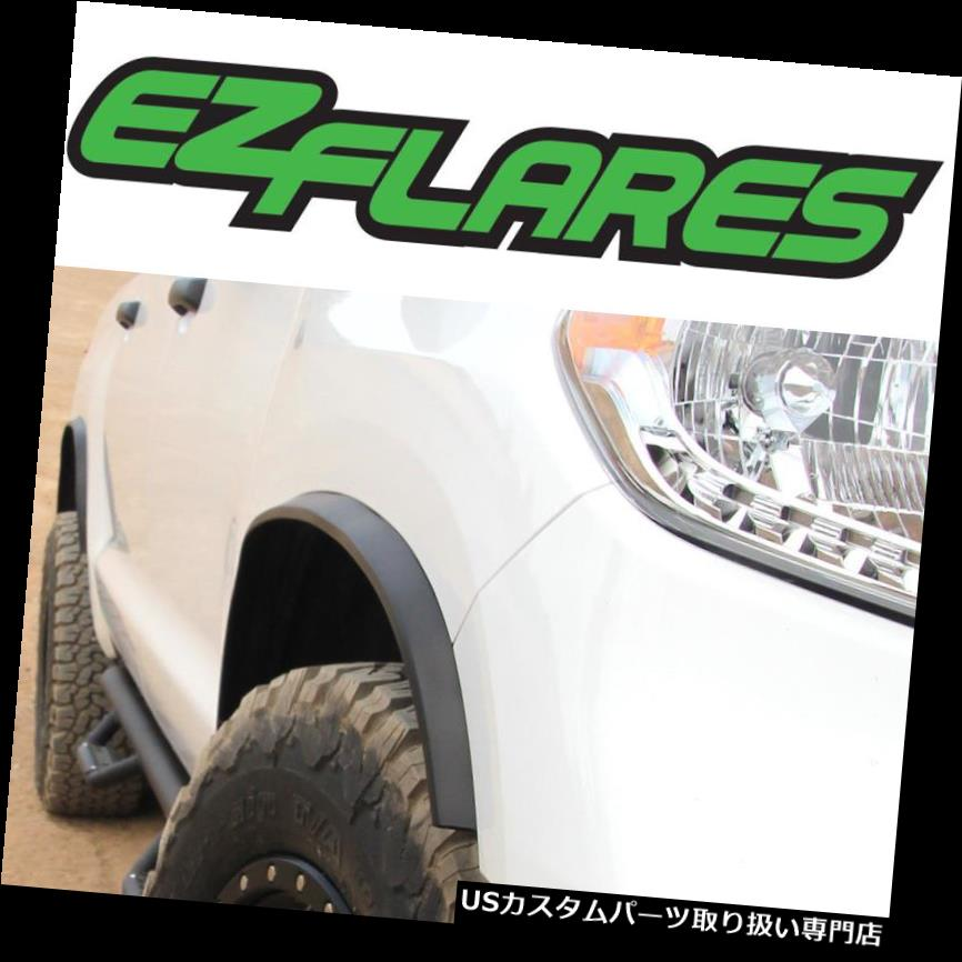 オーバーフェンダー EZ Flaresユニバーサルゴムフェンダーフレア3段式FORD EZ Flares Universal Rubber Fender Flares 3-Step Installation for FORD