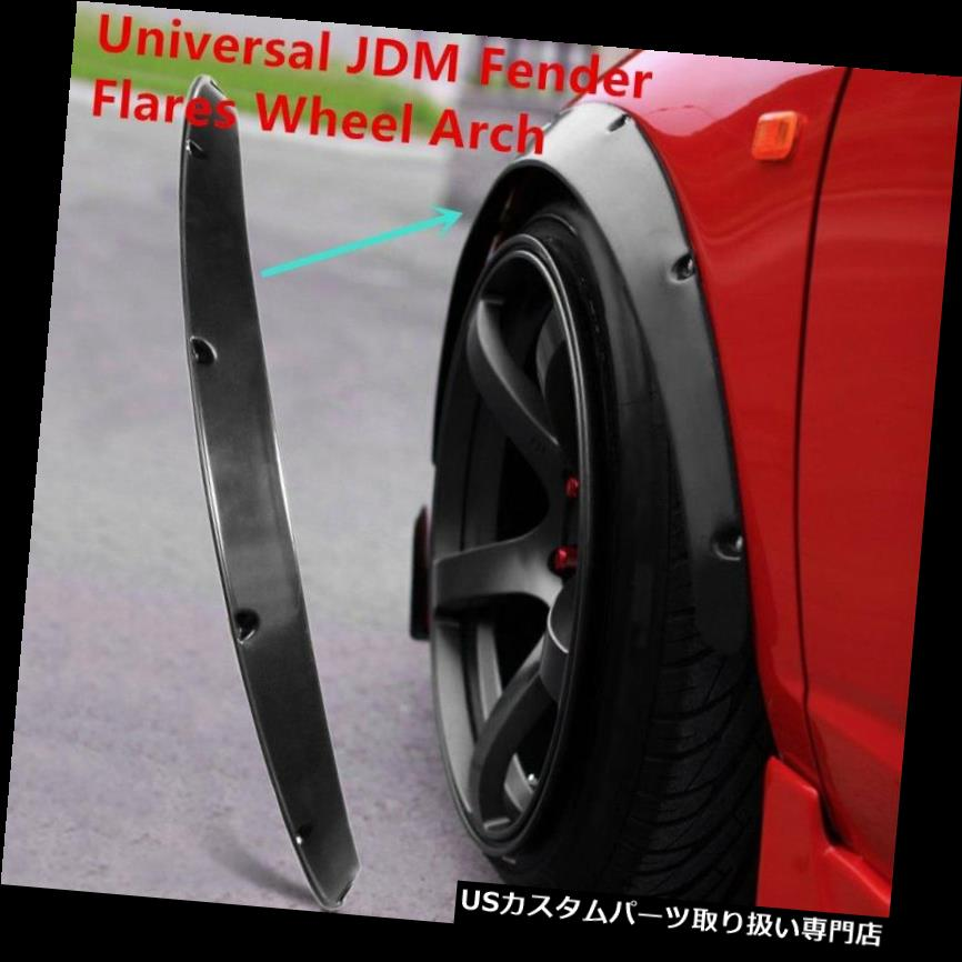 オーバーフェンダー ユニバーサルワイドJDMフェンダーフレアホイールアーチ2インチABS車の付属品4本OG Universal Widened JDM Fender Flares Wheel Arch 2 inch ABS Car Fittings 4pcs OG