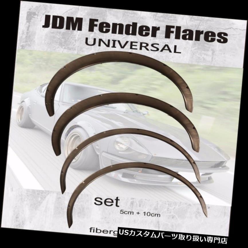 オーバーフェンダー JDMフェンダーフレアファイバーグラス5 cm 2