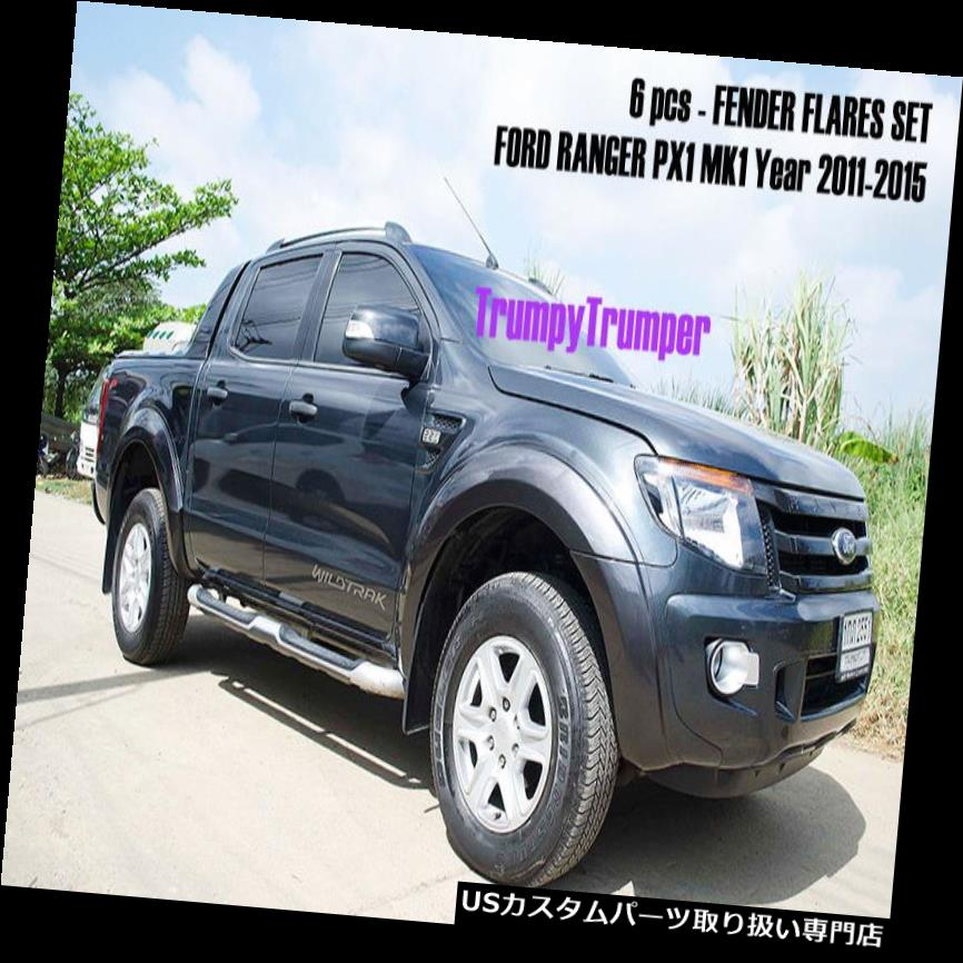 オーバーフェンダー フォードレンジャーPXワイルドトラックXLT XLS T6フェンダーフレアホイールアーチ2011 2012 2012 2013 2014 FORD RANGER PX WILDTRAK XLT XLS T6 FENDER FLARES WHEEL ARCH 2011 2012 2013 2014