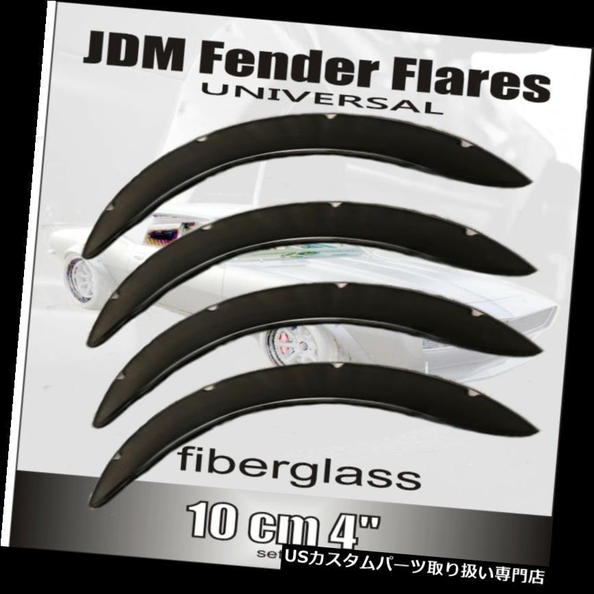 オーバーフェンダー JDMフェンダーフレアファイバーグラス10 cm 4