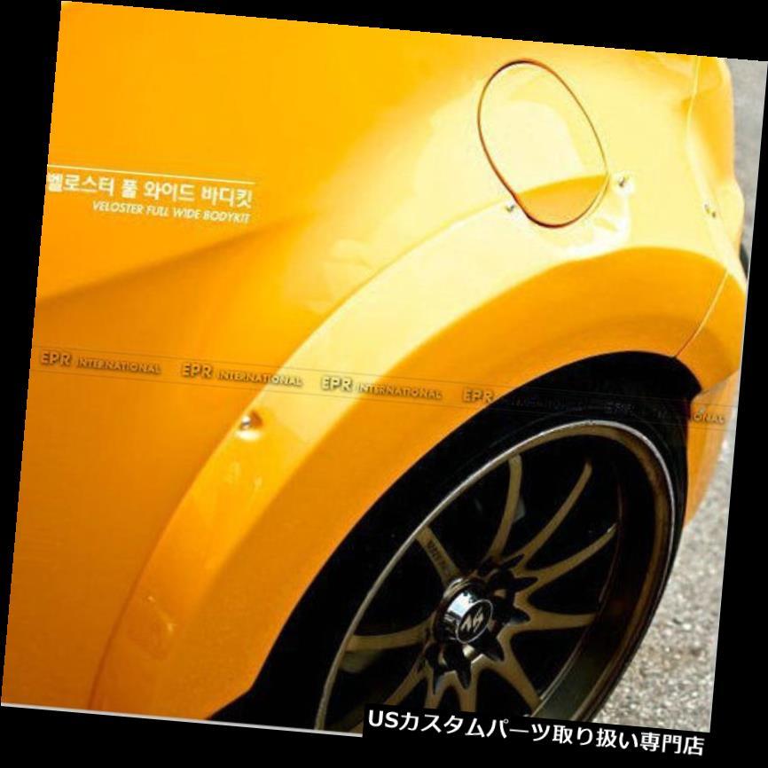 オーバーフェンダー ヒュンダイVeloster主スタイルFRPリアワイドボディフェンダーフレア4個入りキットアドオン For Hyundai Veloster Lord Style FRP Rear Wide Body Fender Flares 4Pcs Kits Addon