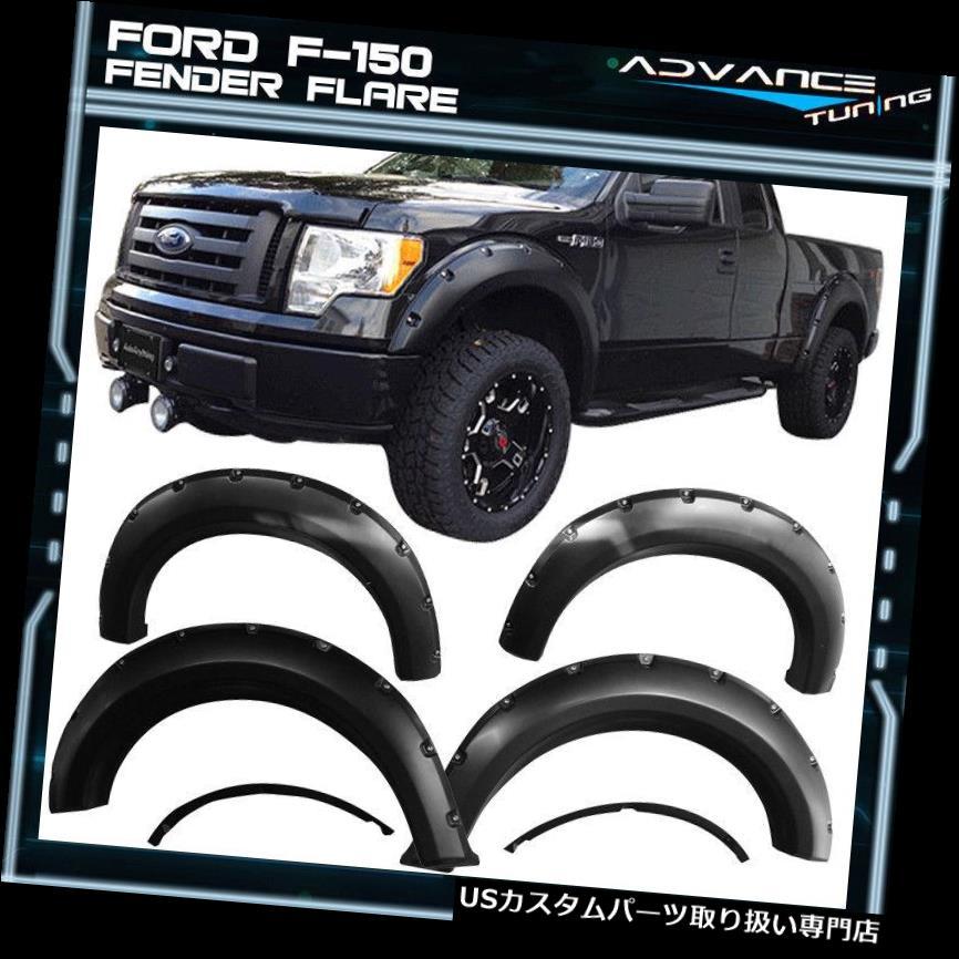 オーバーフェンダー 09-14フォードF150ポケットリベットスタイルフェンダーフレアブラック4PCS - PP For 09-14 Ford F150 Pocket Rivet Style Fender Flares Black 4PCS - PP