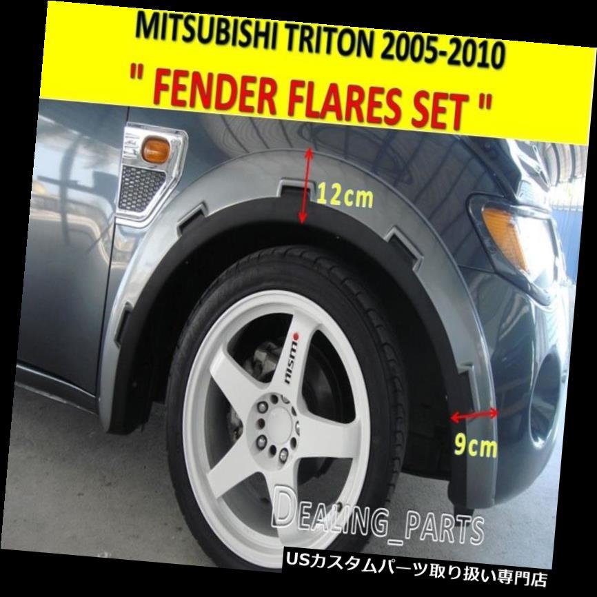オーバーフェンダー 三菱トライトンL200 2006 - 2013のフェンダーフレア FENDER FLARES FOR MITSUBISHI TRITON L200 2006 - 2013