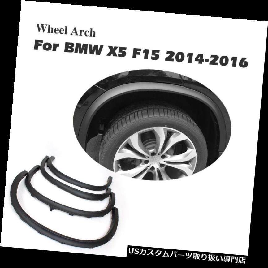 オーバーフェンダー ホイールアーチサイドフェンダーフレア成形トリムファクトリーフィットBMW X 5 F 15 14-16 Wheel Arch Side Fender Flares Molding Trim Factory Fit for BMW X5 F15 14-16
