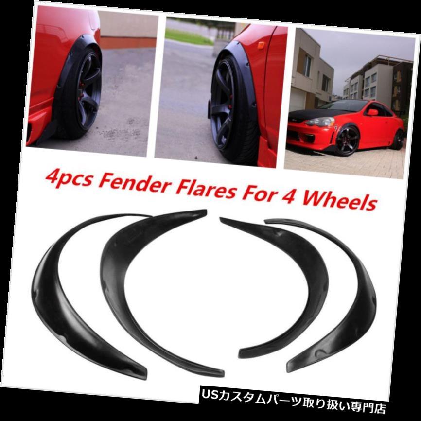 オーバーフェンダー 4X高品質の柔軟な黒ポリウレタン車の自動車外装フェンダーフレア 4XHigh Quality Flexible Black Polyurethane Car Automobile Exterior Fender Flares