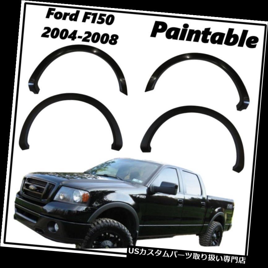 オーバーフェンダー 2008フォードF150フェンダーフレアファクトリーオーエススタイルスムース4本塗装なしドリルなし 2008 FORD F150 FENDER FLARES FACTORY OE STYLE SMOOTH 4PCS PAINTABLE NO DRILLING