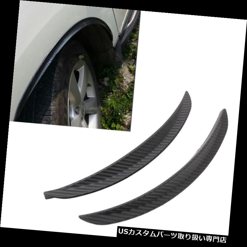 オーバーフェンダー 2本カーボンファイバースタイルフェンダーフレアホイールリップボディキット車の装飾黒 2pcs Carbon Fiber Style Fender Flares Wheel Lip Body Kits Car Decoration Black