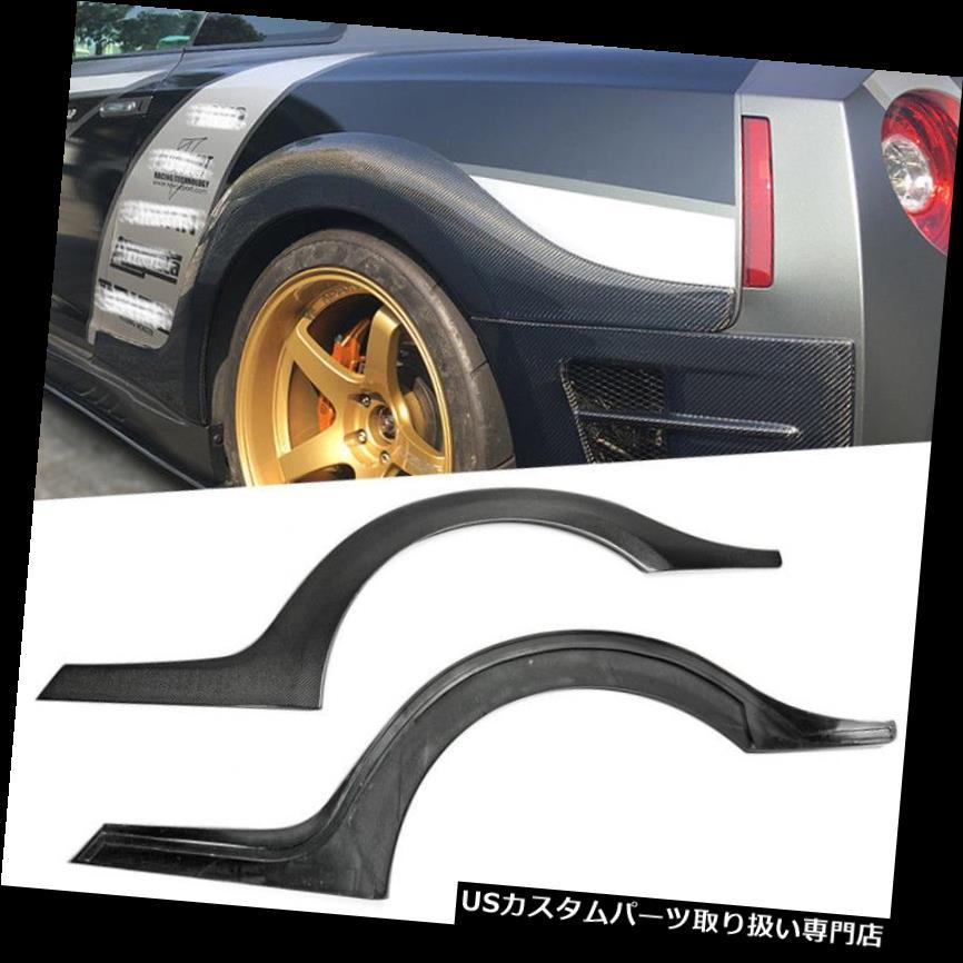 オーバーフェンダー 日産R35 GTR 2PCS用カーボンファイバーTSスタイル後輪アーチフェンダーフレアキット Carbon Fiber TS Style Rear Wheel Arch Fender Flares Kit For Nissan R35 GTR 2Pcs