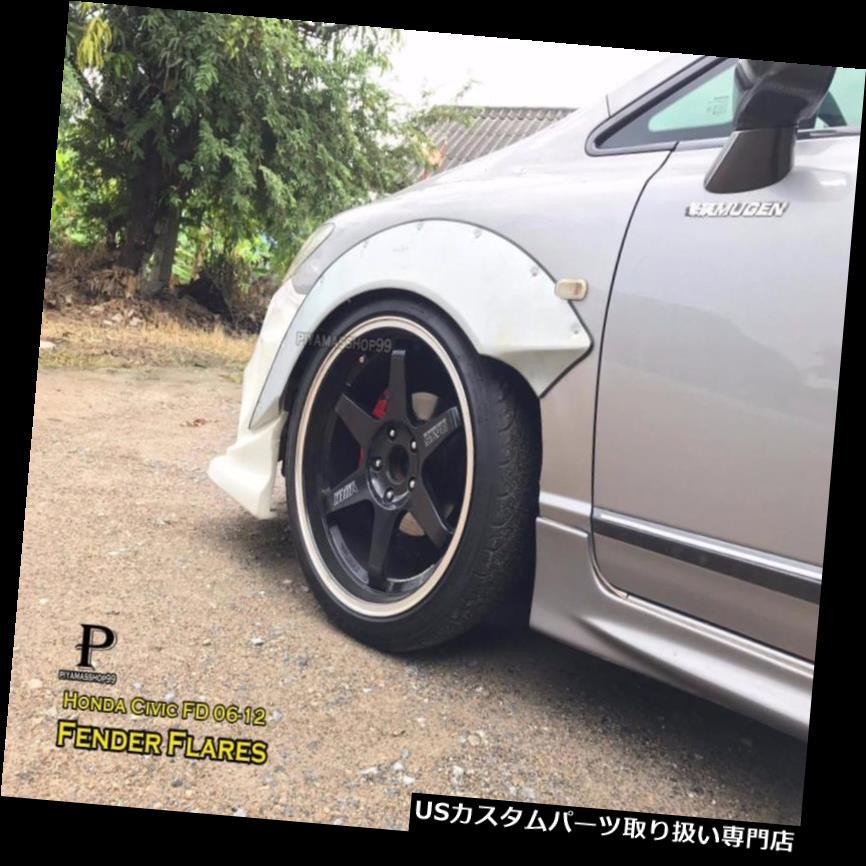 オーバーフェンダー ホンダシビックFD 06-12 / JDM用スチールホイールアーチ Fender Flares over wide body wheel arches Steel For Honda Civic FD 06-12 / JDM
