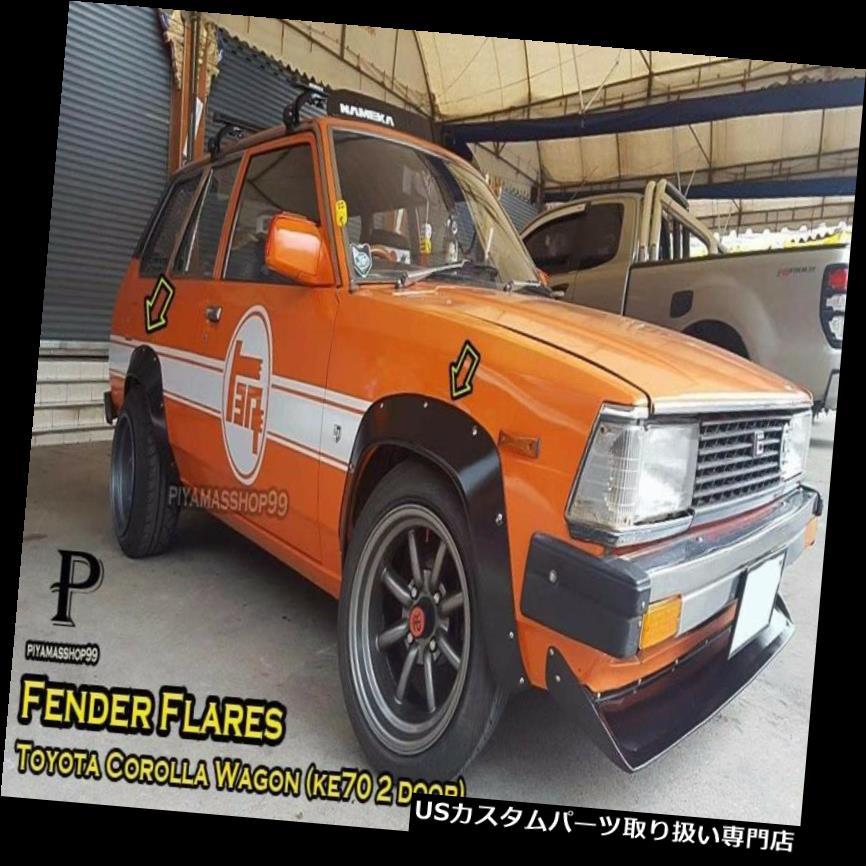 オーバーフェンダー トヨタKE70 2 dr /ワゴン/クーペ/材料の薄板金のためのJDMフェンダーのフレア JDM Fender Flares for Toyota KE70 2-dr / Wagon / coupe / Materials sheet metal
