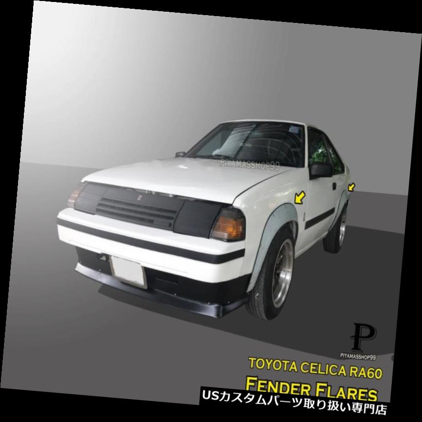 オーバーフェンダー トヨタセリカスープラA60 /材料板金1/32のためのJDMフェンダーフレアV2 JDM Fender Flares V2 for Toyota Celica Supra A60 / Materials sheet metal 1/32