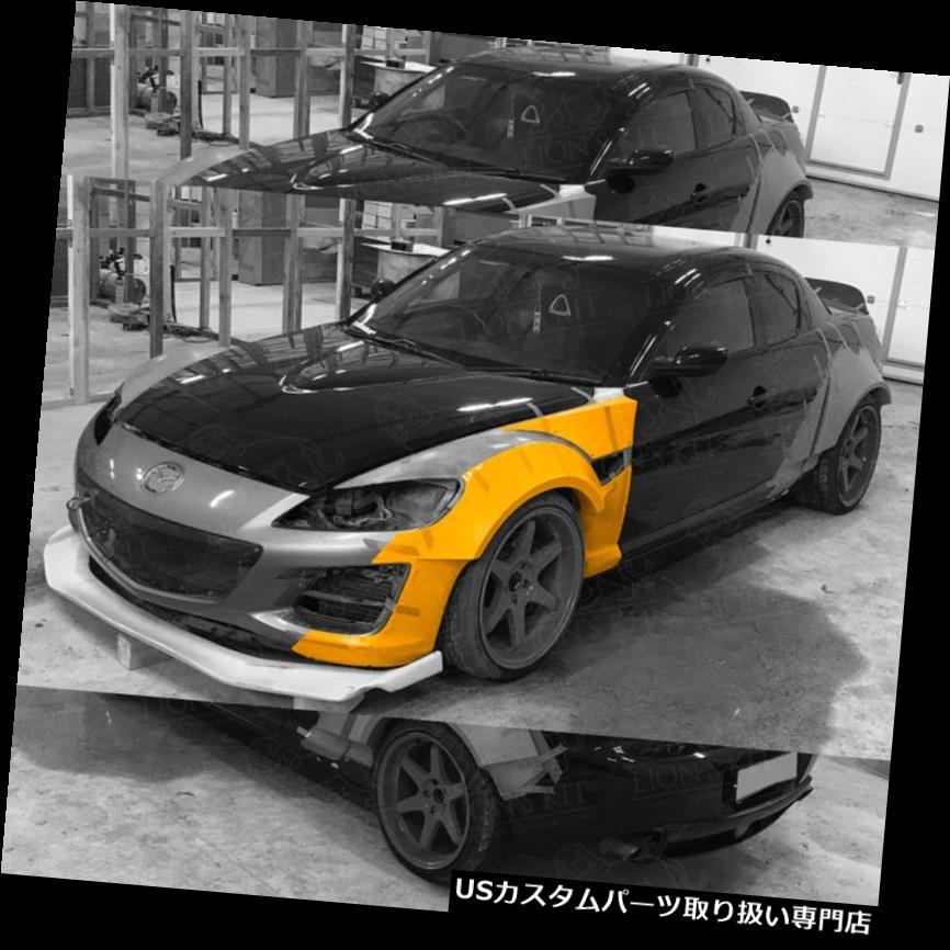 オーバーフェンダー マツダRX8 RX-8 S2 08-12用フロントフェンダーフレアLION'S KIT VER.2 Front fender flares LION'S KIT VER.2 for Mazda RX8 RX-8 S2 08-12