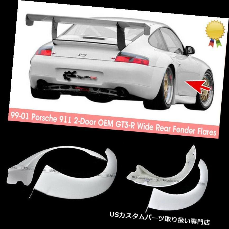 オーバーフェンダー 99-01用ポルシェ911 2ドアOEM GT3-R FRPワイドリアフェンダーフレアキット2個 For 99-01 Porsche 911 2-Door OEM GT3-R FRP Wide Rear Fender Flares Kits 2Pcs