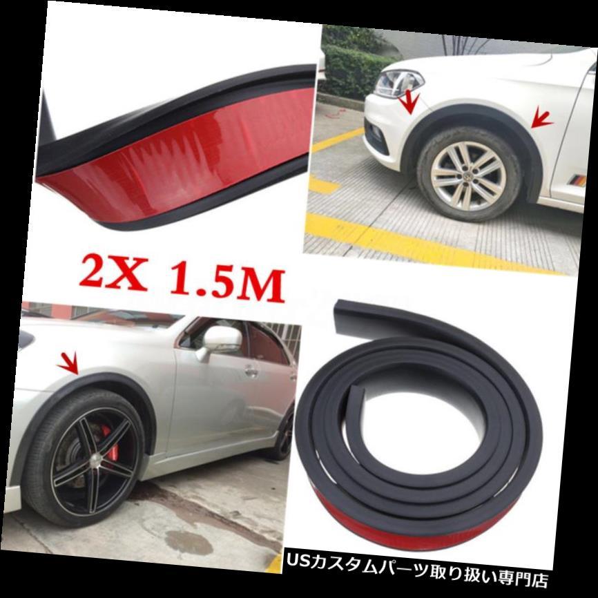 オーバーフェンダー 車のトラックボディキットフェンダーフレアホイール保護ストリップブラック2×1.5 mゴム Car Truck Body Kits Fenders Flares Wheel Protection Strip Black 2x 1.5m Rubber