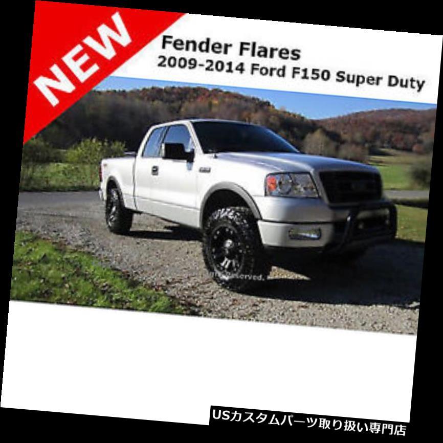 オーバーフェンダー 09+ F150スーパーデューティSUVサイドスムースプライマー未塗装マットブラックフェンダーフレア 09+ F150 Super Duty SUV Side Smooth Primer Unpainted Matte Black Fender Flare