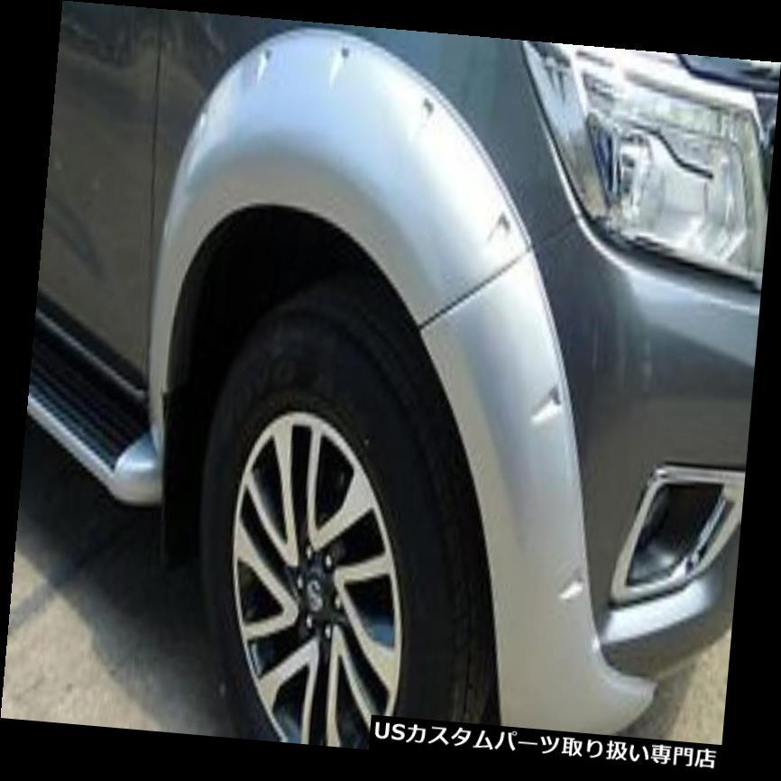 オーバーフェンダー 日産ナバラ/ NP300 4WDダブルキャブ用ナット付きシルバーフェンダーフレアホイールアーチ SILVER FENDER FLARES WHEEL ARCH WITH NUTS FOR NISSAN NAVARA/NP300 4WD DOUBLE CAB