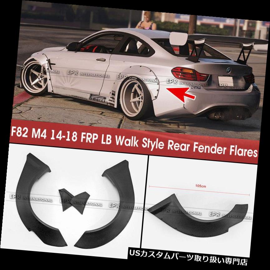 オーバーフェンダー F82 M4 14-18クーペ2Door LBスタイルFRPリアワイドフェンダーアーチフレアアドオンBMW F82 M4 14-18 Coupe 2Door LB Style FRP Rear Wide Fender Arch Flares AddOn For BMW