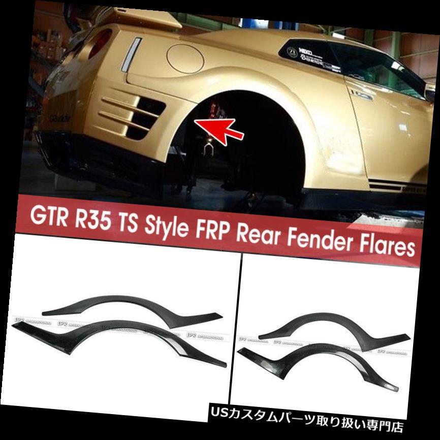 オーバーフェンダー 日産スカイラインGTR R35 TSスタイルFRPリアホイールフェンダーフレアパーツ2個入 For Nissan Skyline GTR R35 TS Style FRP Rear Wheel Fender Flares Parts 2Pcs