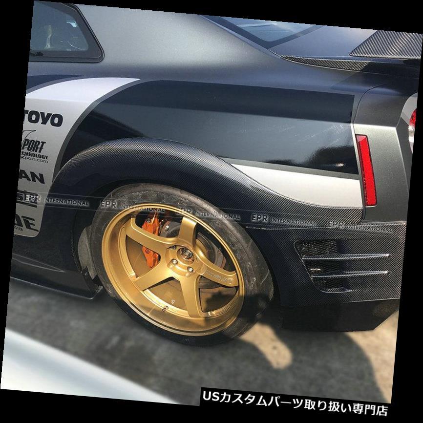 オーバーフェンダー 日産スカイラインR35 GTRリアフェンダーフレアアーチキットTSスタイルカーボンファイバー用 For Nissan Skyline R35 GTR Rear Fender Flares Arches Kit TS Style Carbon Fiber