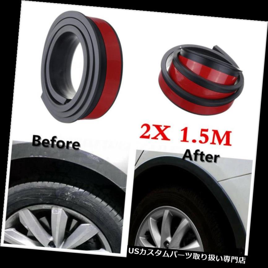 オーバーフェンダー 黒2X 1.5Mボディキットカーフェンダーフレアホイールアイブロウプロテクターリップモールディング Black 2X 1.5M Body Kits Car Fenders Flares Wheel Eyebrow Protector Lip Moulding